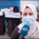 معلمون فلسطينيون يتظاهرون أمام الأونروا تنديدًا بقرار فصلهم
