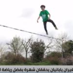 صغيران يابانيان يحققان شهرة بفضل رياضة الحبل الشدود