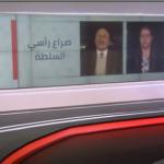 تونس.. شد وجذب بين رأسي السلطة حول المهام والصلاحيات