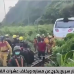 تايوان.. عشرات القتلى والجرحى بعد خروج قطار عن مساره