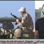 استهداف قاعدة بلد الجوية بصاروخين شمال بغداد