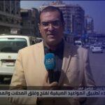 مراسلنا يكشف تفاصيل تطبيق المواعيد الصيفية في مصر