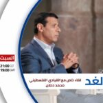 السبت.. «الغد» تحاور القيادي محمد دحلان حول مستقبل فلسطين