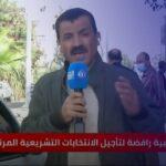 مسيرات ضد تأجيل الانتخابات تزامنا مع اجتماع القيادة الفلسطينية
