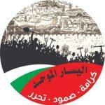 «اليسار الموحد» ترفض الانتخابات الفلسطينية دون مشاركة المقدسيين