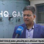 أبو حسنة للغد: استئناف واشنطن المساعدات للأونروا تطور مهم