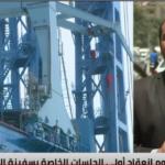 مراسل الغد يكشف حقيقة احتجاز طاقم سفينة الشحن «إيفرجيفن»
