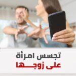 الإمارات.. محاكمة امرأة فتشت في هاتف زوجها