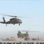 هجوم بطائرات مسيرة يستهدف قاعدة تضم قوات أمريكية بالعراق