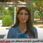 إسرائيل تفرج عن أقدم أسير أردني بعد 20 عاما من الاعتقال