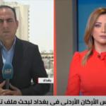 مراسلنا: تأمين الحدود يتصدر مباحثات رئيس الأركان الأردني بالعراق