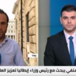 مراسلنا: أجواء متوترة خلال زيارة رئيس المجلس الرئاسي الليبي لإيطاليا
