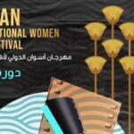 مهرجان أسوان الدولي لأفلام المرأة يفتتح دورته الخامسة على ضفاف النيل