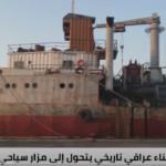 كان مركزا للتجارة.. ميناء عراقي تاريخي يتحول لمزار سياحي