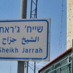 «التضامن مع الشعب الفلسطيني»: إسرائيل تريد تطهير «الشيخ جراح» عرقيًا