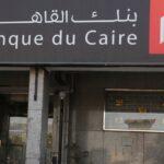 الرقابة المالية تمنح بنك القاهرة و3 شركات مهلة لطرح أسهمها