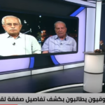 «اللقاحات المنتهية».. من يقف وراء الصفقة بين السلطة الفلسطينية والاحتلال؟