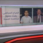 ما هي تداعيات الصراع التونسي على جهود مكافحة الفساد؟