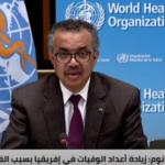 الصحة العالمية تحذر من تدهور الوضع الوبائي في أفريقيا