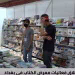 بمشاركة 13 دولة عربية وأجنبية.. انطلاق معرض بغداد الدولي للكتاب