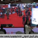 مشاركة واسعة في معرض أربيل الدولي للتكنولوجيا