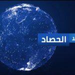 الحصاد يناقش انقطاع الكهرباء في لبنان وتحفط تركيا  على نتائج مؤتمر برلين بشأن ليبيا
