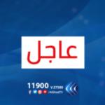السنيورة للغد: هذا يوم حزين للبنان