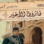 «فاروق الأخير».. رواية عن كواليس عصر آخر حكام أسرة محمد علي
