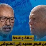 الصحف الفرنسية: قيس سعيد يوجه «ضربة قاضية» للنهضة«الإخوانية»