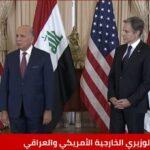 وزير خارجية العراق: مازلنا بحاجة لقوات التحالف وواشنطن لمحاربة داعش