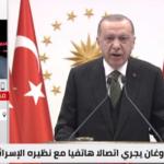 دوافع أردوغان من التقارب التركي الإسرائيلي