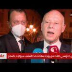 قيس سعيد لـ«الغد»: تونس لا تعاني من أي انقلاب