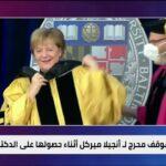 ميركل في موقف محرج أثناء حصولها على الدكتوراه الفخرية