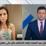 وزيرة الإعلام اللبنانية: تعثر تشكيل الحكومة يقف حائلًا أمام المساعدات الدولية
