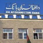 رئيس المركزي الأفغاني: احتياطيات البنك لم تتعرض للخطر
