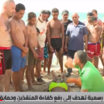 «مصر بلا غرقى».. مبادرة تستهدف توعية وحماية المواطنين
