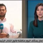 البرلمان الليبي يستكمل مناقشة مواد مشروع قانون انتخاب الرئيس