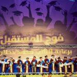 تيار الإصلاح الديمقراطي بحركة فتح يكرم أوائل الثانوية العامة
