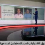 لماذا تعثرت المفاوضات بين تونس وصندوق النقد؟