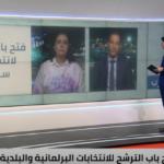 المغرب.. فتح باب الترشح للانتخابات البرلمانية والبلدية في 8 سبتمبر