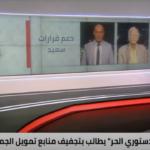 شخصيات وطنية تونسية تدعم قرارات «سعيد» وتطالب بمحاسبة الفاسدين