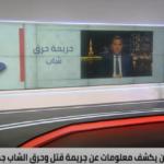 التحقيق مع عشرات المتهمين في جريمة قتل شاب جزائري