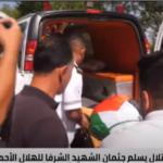 تسليم جثمان الشهيد عمر شرفا للهلال الأحمر الفلسطيني
