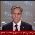 بلينكن: الرد على إيران بشأن ناقلة النفط سيكون جماعيا