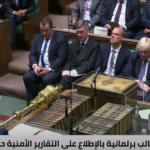 البرلمان البريطاني يطالب بالاطلاع على «تقارير» الانسحاب من أفغانستان