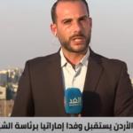 تفاصيل زيارة مستشار الأمن الوطني الإماراتي إلى الأردن
