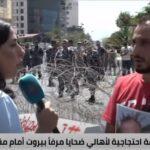 شقيق أحد ضحايا انفجار مرفأ بيروت: نطالب بمثول المطلوبين للقضاء