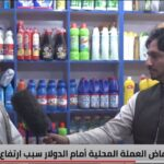 ارتفاع أسعار السلع الغذائية في أسواق أفغانستان