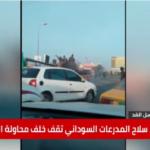 مراسلنا: مجموعة من سلاح المدرعات السوداني تقف خلف محاولة الإنقلاب