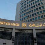 لبنان يحصل على أكثر من مليار دولار من حقوق السحب الخاصة لصندوق النقد